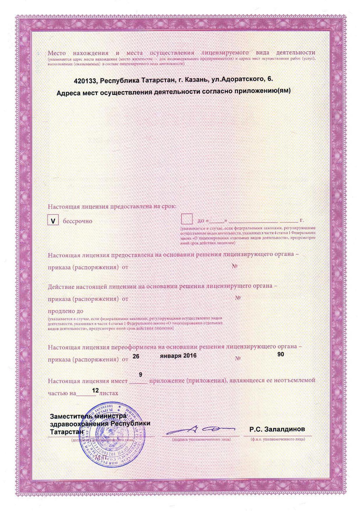 бланк заявления на прикрепление к поликлинике 61 москва